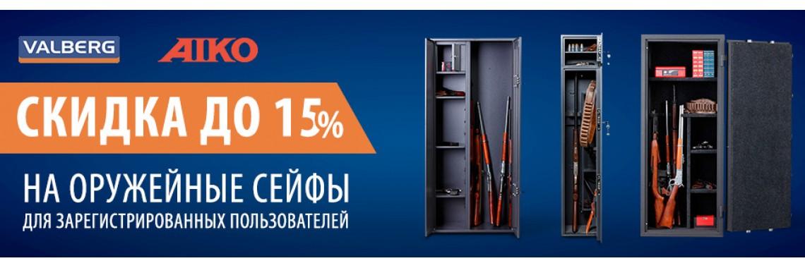 Скидки до 15%
